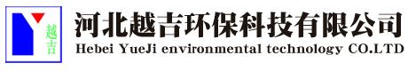 河北越吉环保科技有限公司
